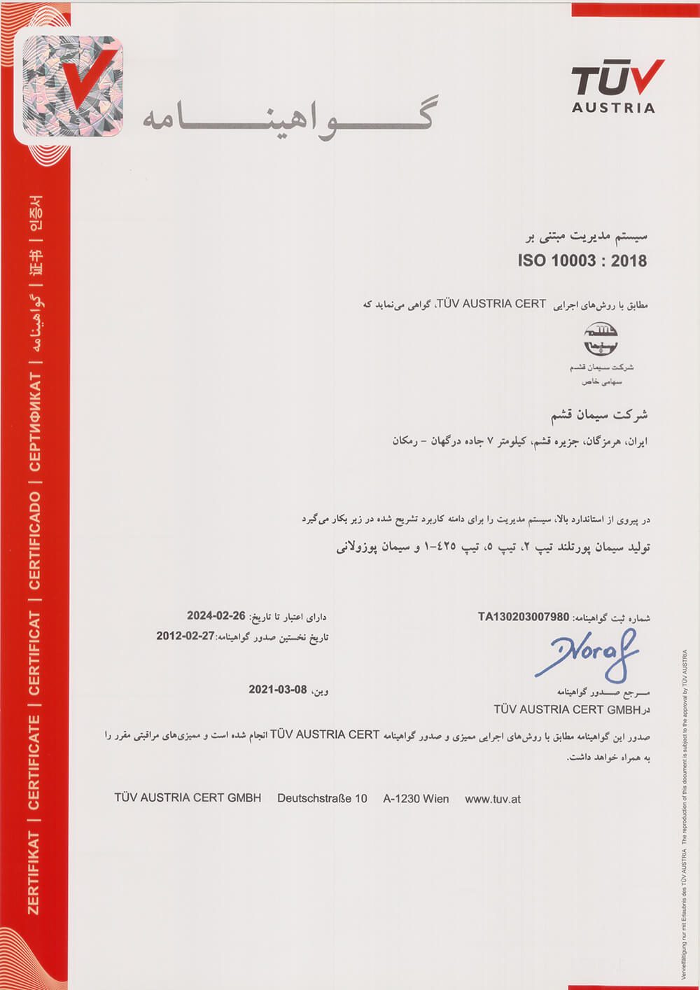 ISO 10003