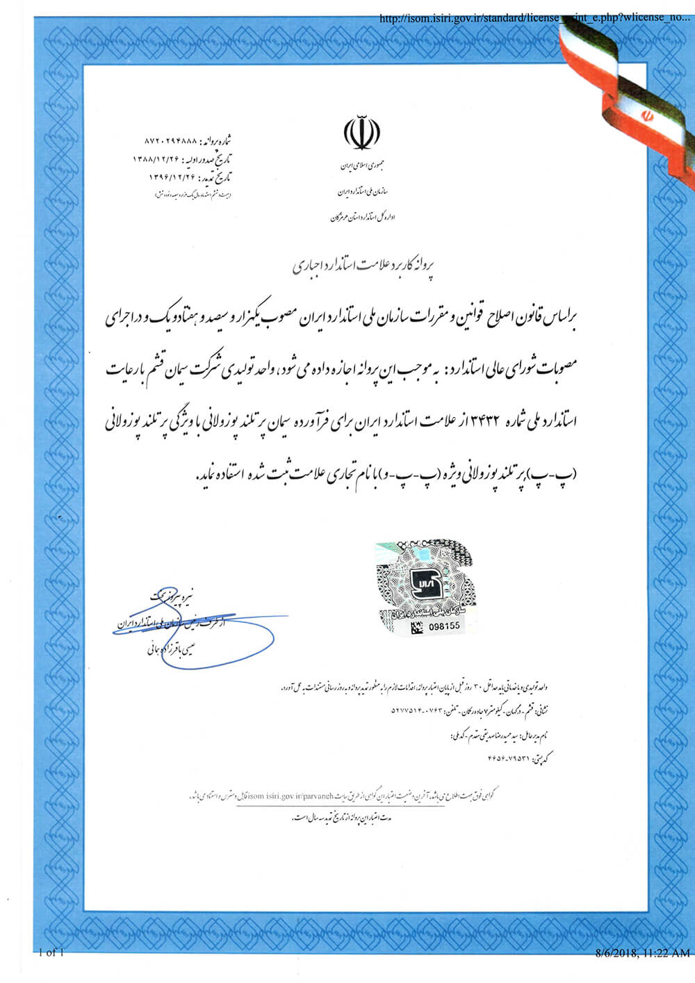CN20002-IR Qeshm Cememt Co-1(2)
